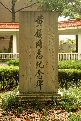 桐城中学碑刻